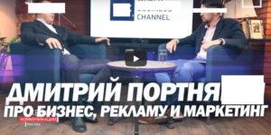 Дмитрий Портнягин (Трансформатор). Как создать компанию и выйти в лидеры рынка