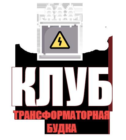Дмитрий Портнягин – ТРАНСФОРМАТОР