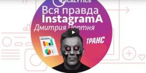 Разбор Instagram Дмитрия Портня Трансформат
