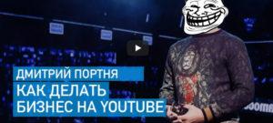 Дмитрий Портнягин (Трансформатор) – Как Делать Бизнес На YouTube