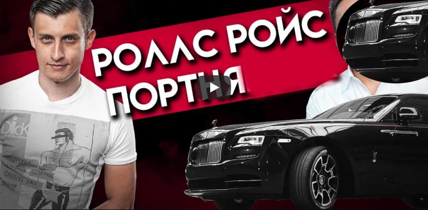 Сколько стоит тачка? Rolls Royce Wraith Black Badge! Заводной Макс