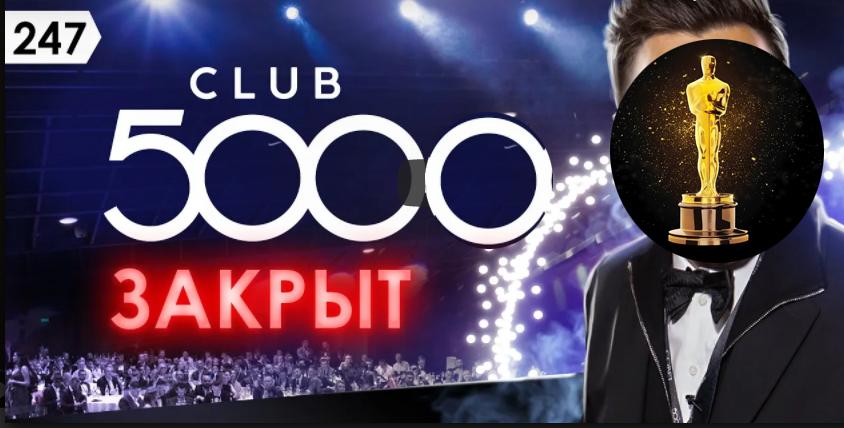 Набор в Клуб 500 закрыт! Какая следующая цель? Выступление CEO Gettaxi