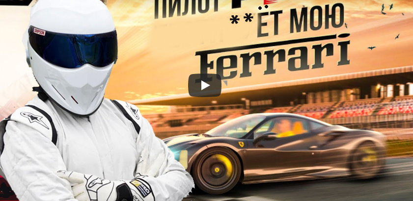 Тест Ferrari F8 Tributo на Moscow Race Way. Пилот F1 – Сергей Сироткин. Как звучит выхлоп